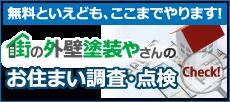 横浜外壁塗装工房のお住まい調査・点検