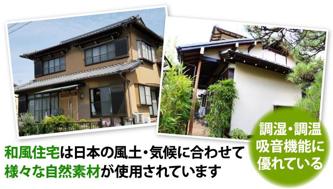 和風住宅は日本の風土・気候に合わせて様々な自然素材が使用されています