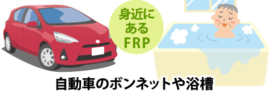 身近にあるFRPの例