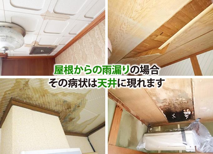 屋根からの雨漏りの場合、その症状は天井に現れます