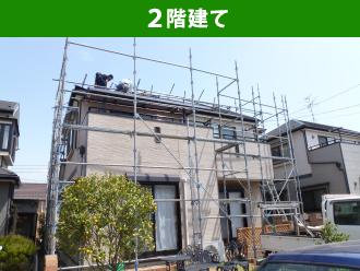 二階建ての外壁塗装風景