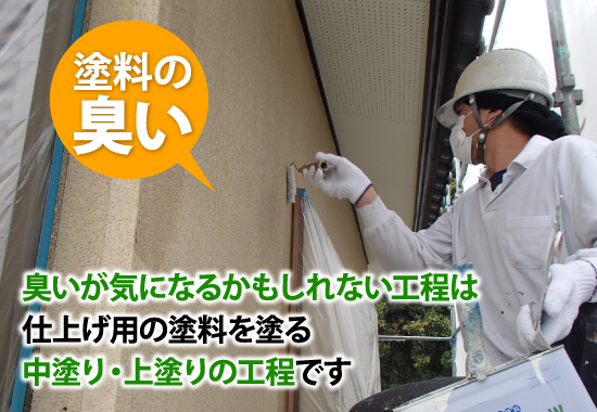 臭いが気になるかもしれない工程は仕上げ用の塗料を塗る中塗り・上塗りの工程です