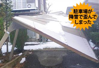 駐輪場が降雪で歪んでしまった