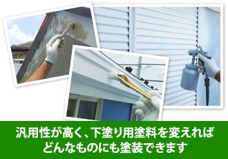 汎用性が高く、下塗り用塗料を変えれば どんなものにも塗装できます