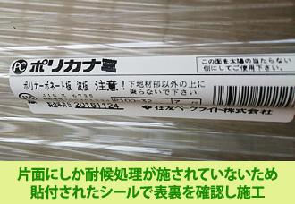 片面にしか耐候処理が施されていないため貼付されたシールで表裏を確認し施工