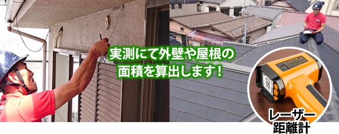 実測にて外壁や屋根の面積を算出します!