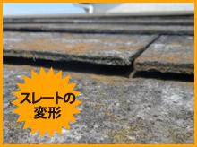 変形したスレート屋根
