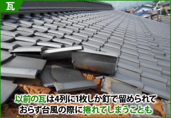 以前の瓦は4列に1枚しか釘で留められておらず台風の際に捲れてしまうことも