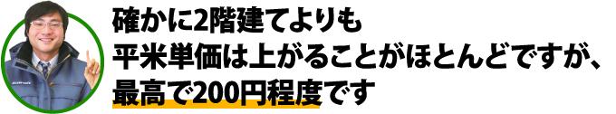 二階建てよりも平米単価は上がるが200円程度