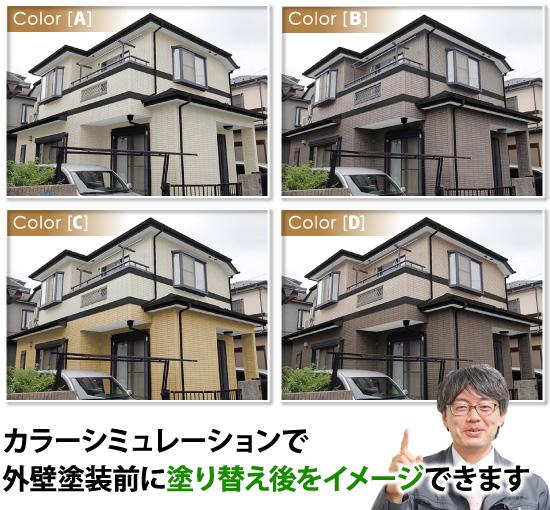 カラーシュミレーションで外壁塗装前に塗り替え後をイメージできます