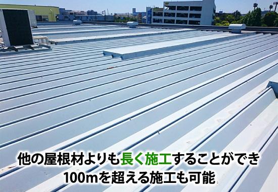他の屋根材よりも長く施工することができ100mを超える施工も可能