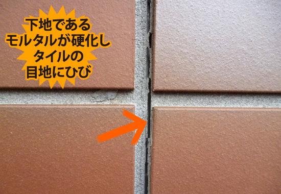 下地であるモルタルが硬化しタイルの目地にひび