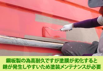 鋼板製の為高耐久ですが塗膜が劣化すると錆びが発生しやすいため塗装メンテナンスが必要