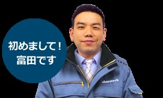 初めまして!富田です
