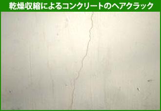 乾燥収縮によるコンクリートのヘアクラック