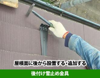 屋根面に後から設置する・追加する後付け雪止め金具