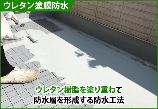 ウレタン樹脂を塗り重ねて防水層を形成する防水工法