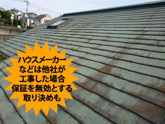 塗膜が剥がれているスレート屋根