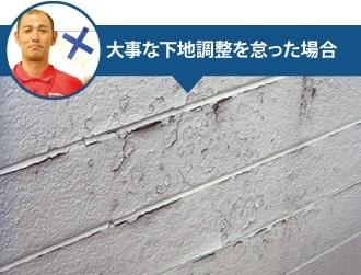 大事な下地調整を怠った場合の塗膜が剥がれた外壁写真