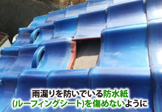 防水紙が剥き出しの屋根