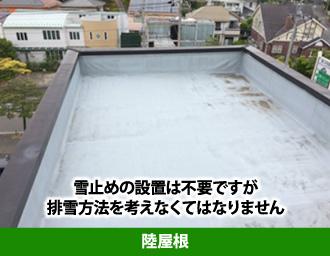 雪止めの設置は不要ですが排雪方法を考えなくてはならない陸屋根