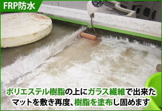 FRP防水はポリエステル樹脂の上にガラス繊維で出来たマットを敷き再度、樹脂を塗布し固めます