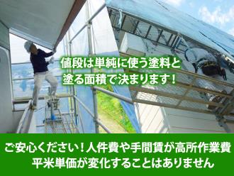 外壁塗装の値段は高さではなく塗る面積で決定します