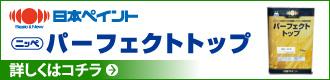 日本ペイント「パーフェクトトップ」詳しくはこちら