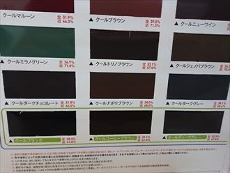 サーモアイのカタログの濃い色