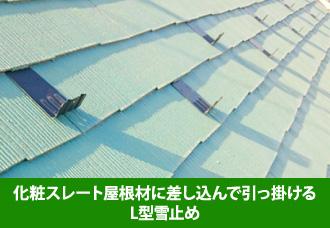 化粧スレート屋根材に差し込んで引っ掛けるL型雪止め