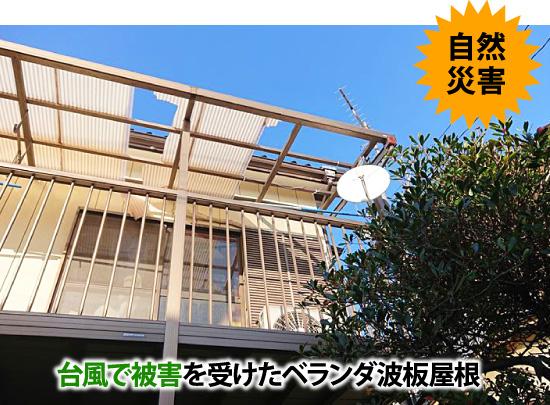 台風で被害を受けたベランダ波板屋根