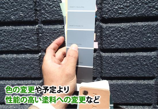 色の変更や予定より 性能の高い塗料への変更など