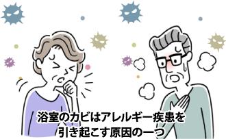 浴室のカビはアレルギー疾患を引き起こす原因の一つ