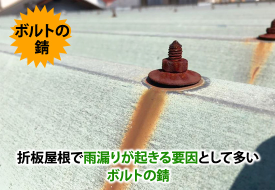 折版屋根で雨漏りが起きる要因として多いボトルの錆び