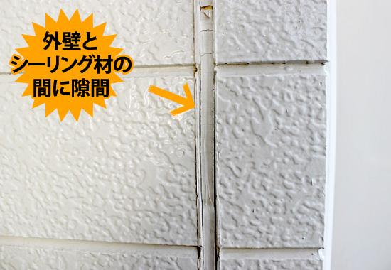 外壁とシーリング材の間に隙間