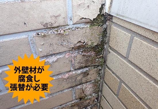 外壁材が腐食し張替が必要