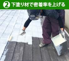 2下塗り材で密着率を上げる