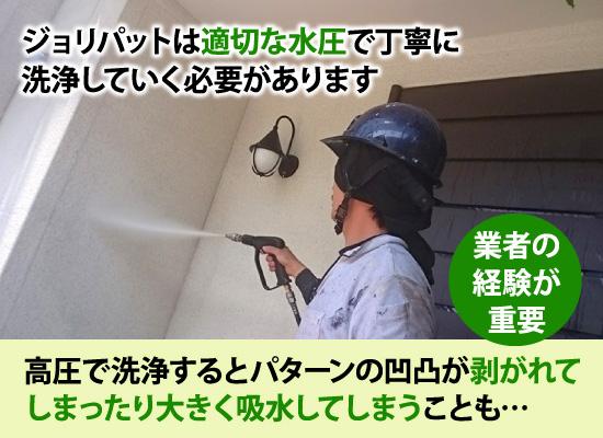 ジョリパットは適切な水圧で丁寧に洗浄していく必要があります