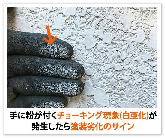手に粉が付くチョーキング現象(白亜化)が発生したら塗装劣化のサイン