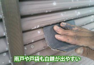 雨戸や戸袋も白錆が出やすい