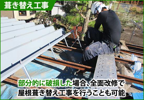 部分的に破損した場合、全面改修で屋根葺き替え工事を行うことも可能