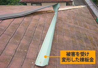 被害を受け変形した棟板金