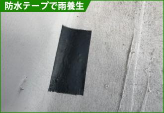 防水テープで雨養生