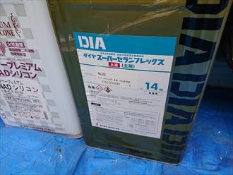 川崎市中原区宮内で無機塗料のスーパーセランフレックスで外壁塗装工事