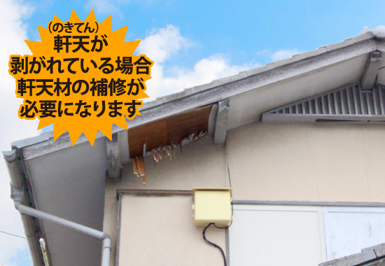 剥がれている場合軒天材の補修が必要