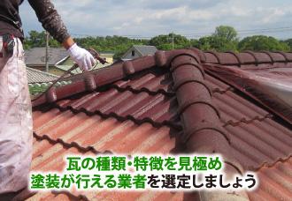 瓦の種類・特徴を見極め塗装が行える業者を選定
