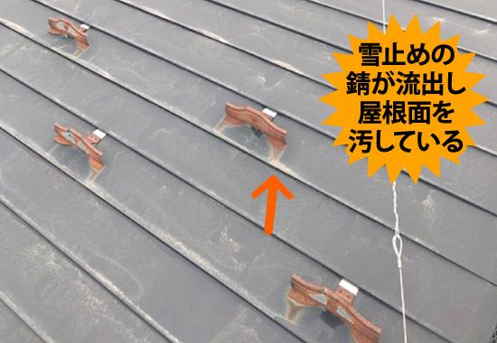 雪止めの錆びが流出し屋根面を汚している