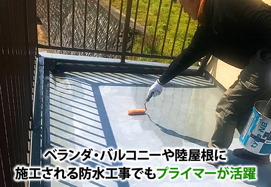 ベランダ・バルコニーや陸屋根に施工される防水工事でもプライマーが活躍