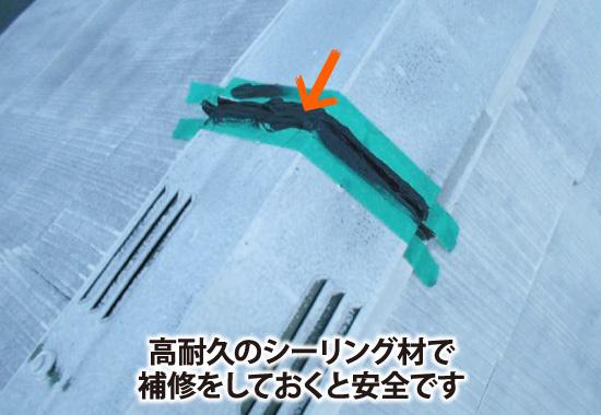 高耐久のシーリング材で補修をしておくと安全