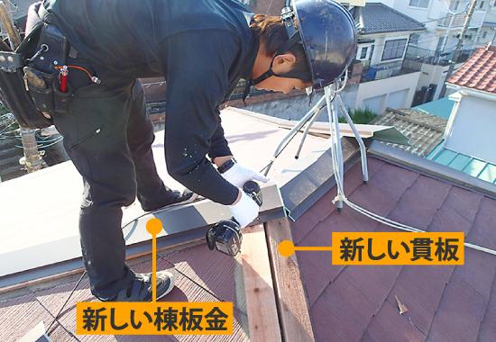 棟板金交換工事で下地貫板からの補修